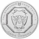 1 гривна 2018 год Архистратиг Михаил