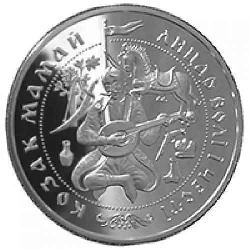 20 гривен 1997 год Казак Мамай