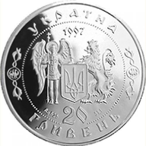 20 гривен 1997 год Казак Мамай - 1