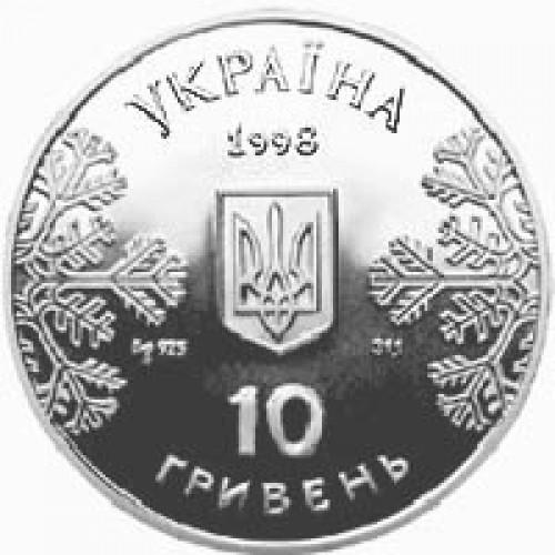 10 гривен 1998 год Лыжи - 1