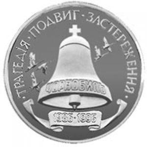 2 миллиона карбованцев 1996 год 10-летия Чернобыльской катастрофы