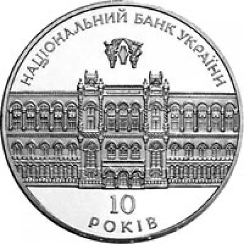 10 гривен 2001 год 10-летие Национального банка Украины