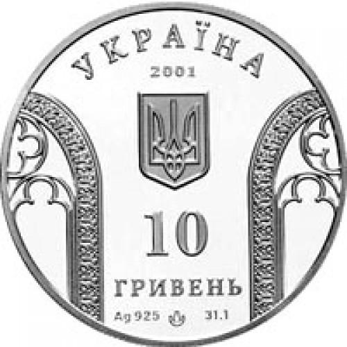 10 гривен 2001 год 10-летие Национального банка Украины - 1