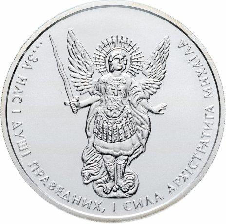 1 гривна 2011 год Архистратиг Михаил - 1