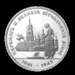 Юбилейные коллекционные монеты Украины из никеля