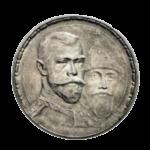 Юбилейные серебряные монеты Императорской России