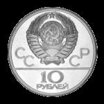 Юбилейные серебряные монеты СССР