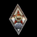 Знаки об окончании военных вузов СССР