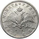 1 рубль 1827 года Николай 1
