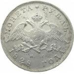 1 рубль 1828 года Николай 1