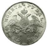 1 рубль 1829 года Николай 1