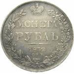 1 рубль 1832 года Николай 1