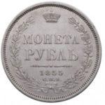 1 рубль 1855 года Александр 2