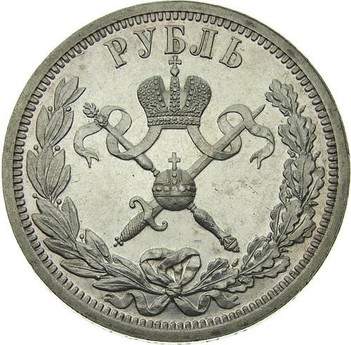 1 рубль 1896 года В память коронации Императора Николая 2