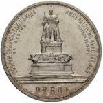 1 рубль 1912 года В память открытия монумента Императору Александру 3