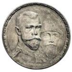 1 рубль 1913 года В память 300-летия  Дому Романовых