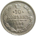 10 копеек 1894 года Николай 2