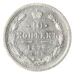 10 копеек 1896 года Николай 2