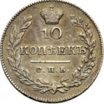 10 копеек 1826 года Николай 1