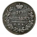 10 копеек 1828 года Николай 1