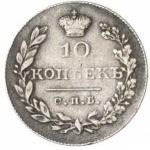 10 копеек 1829 года Николай 1