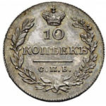 10 копеек 1830 года Николай 1