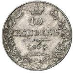 10 копеек 1833 года Николай 1