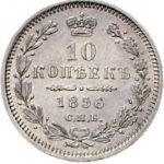 10 копеек 1856 года Александр 2