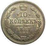 10 копеек 1881 года Александр 3