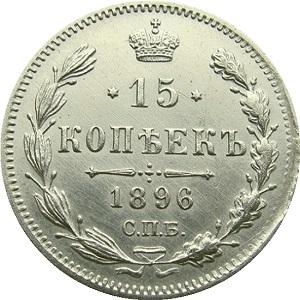 15 копеек 1896 года Николай 2