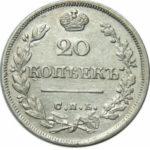 20 копеек 1826 года Николай 1