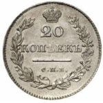 20 копеек 1828 года Николай 1
