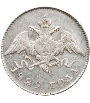 20 копеек 1829 года Николай 1 - 1