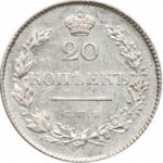 20 копеек 1829 года Николай 1