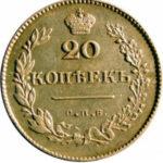 20 копеек 1830 года Николай 1