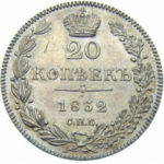 20 копеек 1832 года Николай 1