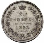 20 копеек 1855 года Александр 2