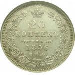 20 копеек 1856 года Александр 2