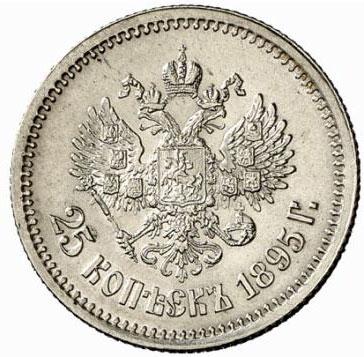 25 копеек 1895 года Николай 2