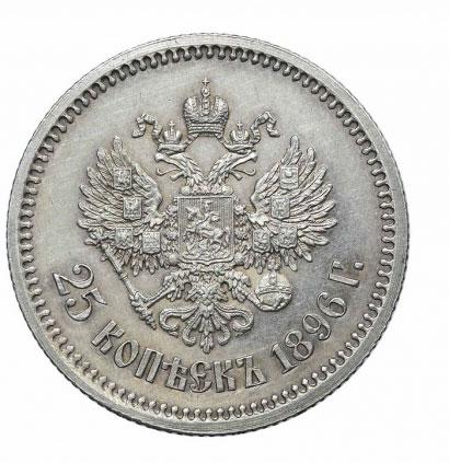 25 копеек 1896 года Николай 2