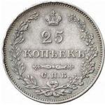 25 копеек 1828 года Николай 1