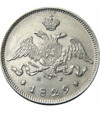 25 копеек 1829 года Николай 1 - 1
