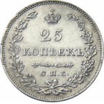 25 копеек 1829 года Николай 1