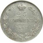 25 копеек 1832 года Николай 1