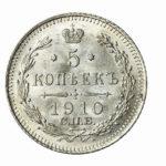 5 копеек 1910 года Николай 2