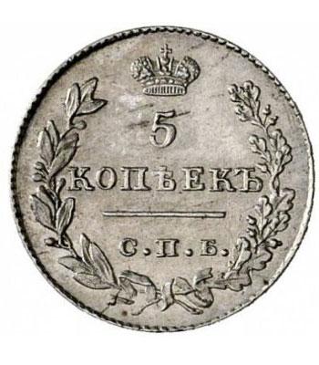 5 копеек 1827 года Николай 1