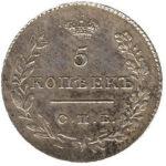 5 копеек 1828 года Николай 1
