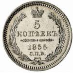 5 копеек 1855 года Александр 2