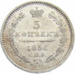 5 копеек 1856 года Александр 2