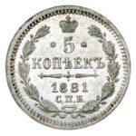 5 копеек 1881 года Александр 3